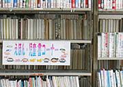 弥栄図書室の内部写真2