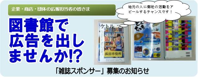 雑誌スポンサーHP用画像