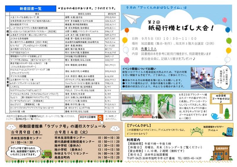 旭page-0002