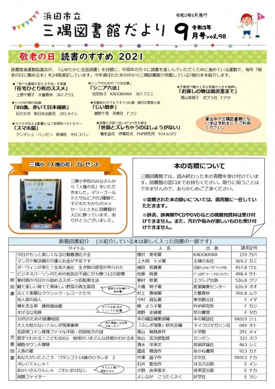 三隅page-0001 (1)