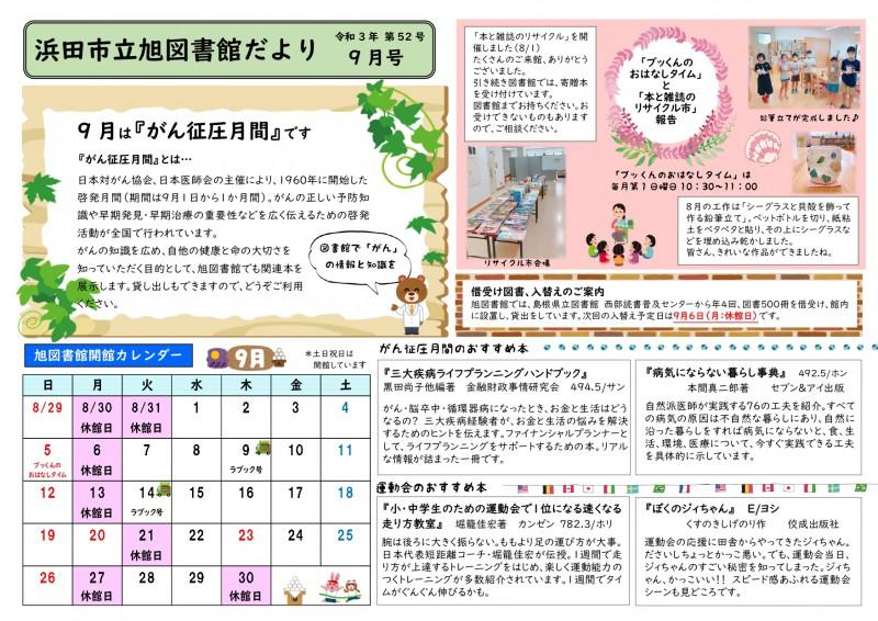 旭page-0001