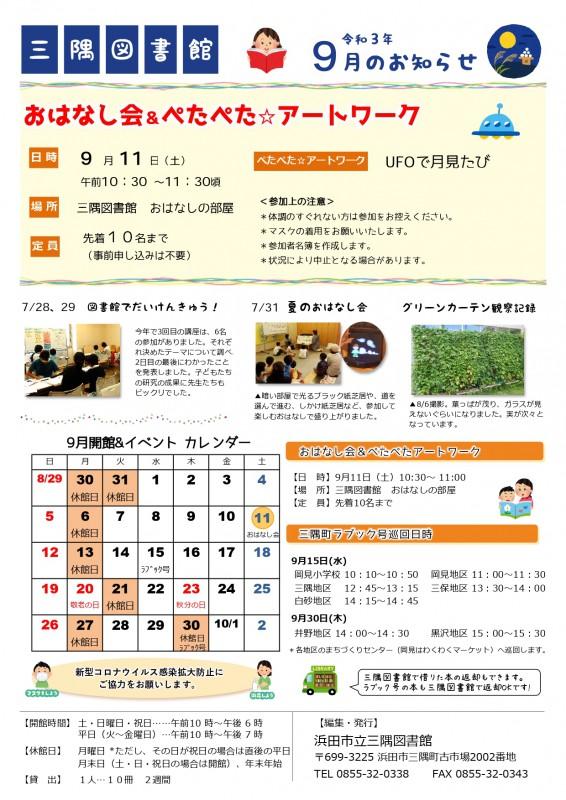 三隅page-0001 (2)